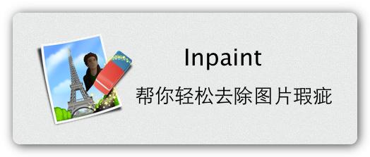 Inpaint-banner